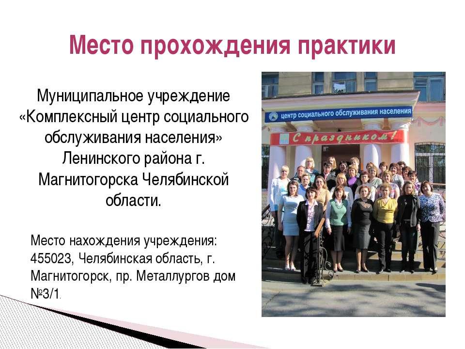 Муниципальное учреждение «Комплексный центр социального обслуживания населени...