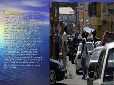 Язык Английский язык является официальным, но многие местные жители говорят н...