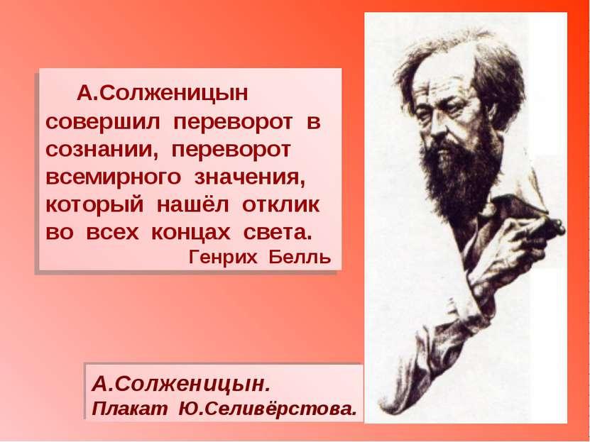 А.Солженицын. Плакат Ю.Селивёрстова. А.Солженицын совершил переворот в сознан...