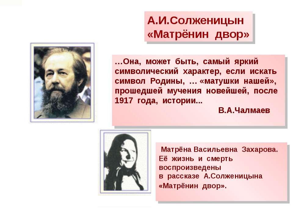 А.Солженицын с сыновьями. США, штат Вермонт, 1970 год. А.И.Солженицын «Матрён...
