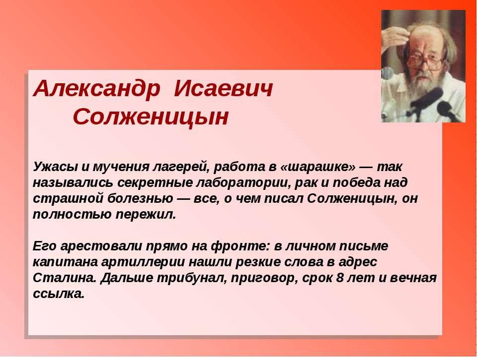 Александр Исаевич Солженицын Ужасы имучения лагерей, работа в«шарашке»— та...