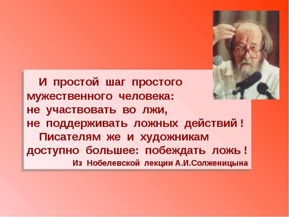 И простой шаг простого мужественного человека: не участвовать во лжи, не подд...