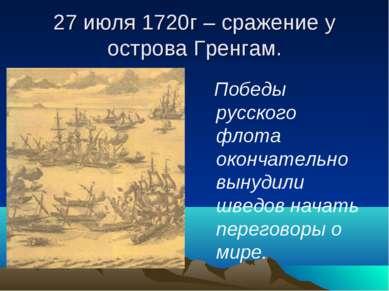 27 июля 1720г – сражение у острова Гренгам. Победы русского флота окончательн...