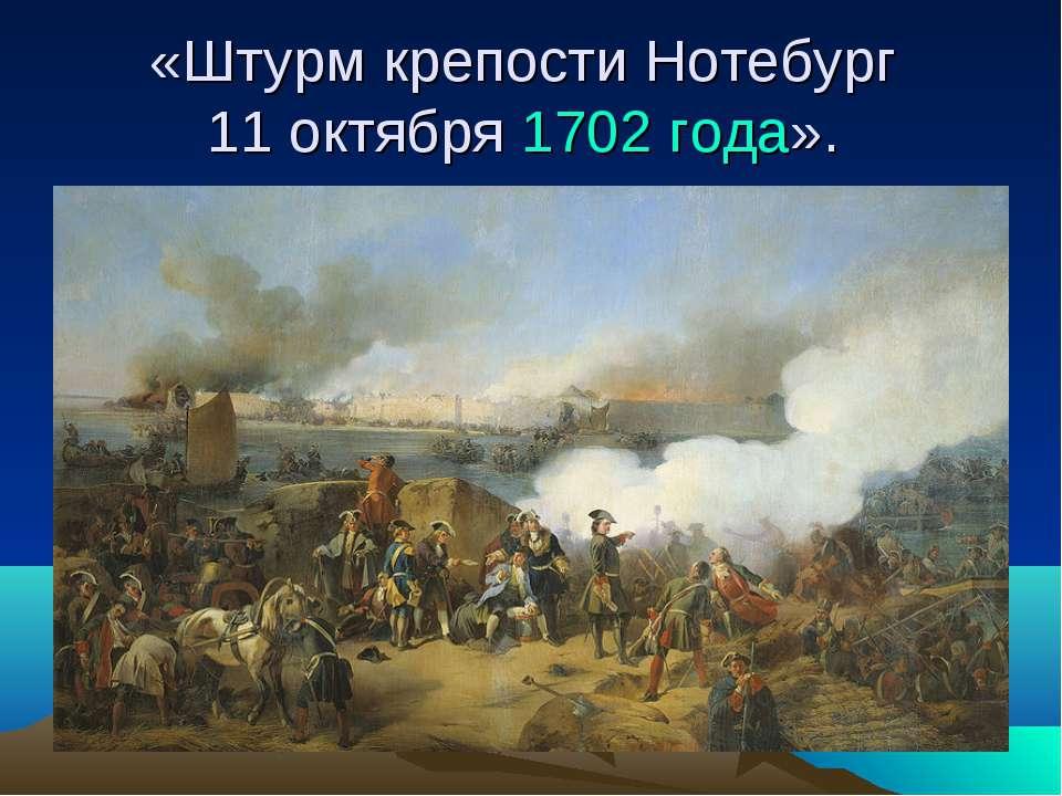 «Штурм крепости Нотебург 11 октября 1702 года».
