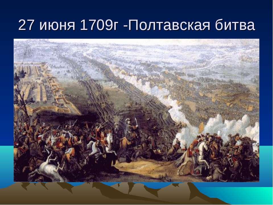 27 июня 1709г -Полтавская битва