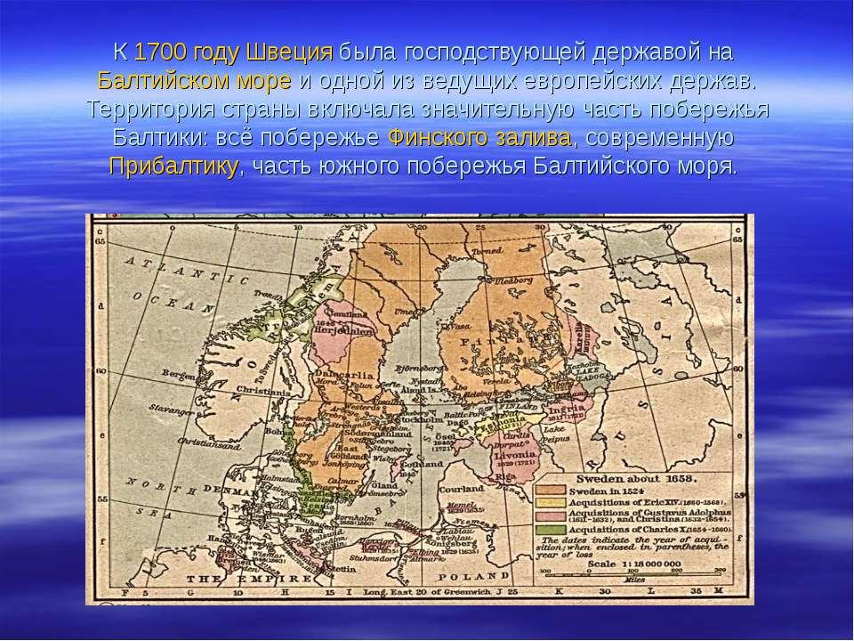 К 1700 году Швеция была господствующей державой на Балтийском море и одной из...