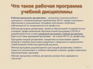 Рабочая программа дисциплины – программа освоения учебного материала, соответ...