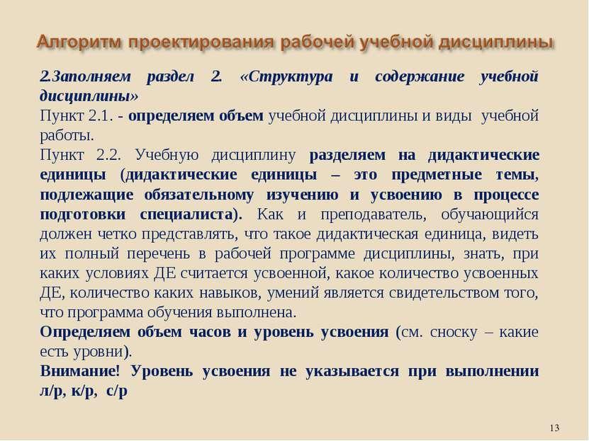 2.Заполняем раздел 2. «Структура и содержание учебной дисциплины» Пункт 2.1. ...