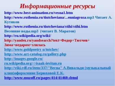http://www.best-animation.ru/vesna1.htm http://www.ruthenia.ru/tiutcheviana/....