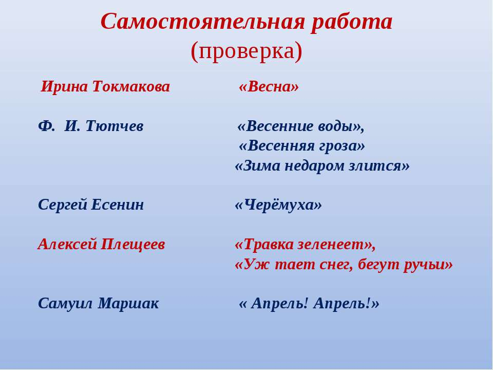 Самостоятельная работа (проверка) Ирина Токмакова «Весна» Ф. И. Тютчев «Весе...