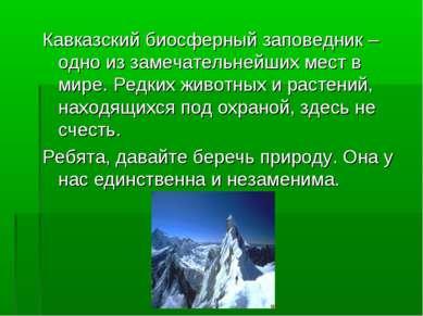 Кавказский биосферный заповедник – одно из замечательнейших мест в мире. Редк...