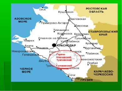 Горяче-Ключевской, Туапсинский, Головинский заказники