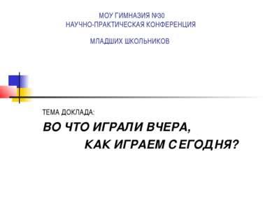 МОУ ГИМНАЗИЯ №30 НАУЧНО-ПРАКТИЧЕСКАЯ КОНФЕРЕНЦИЯ МЛАДШИХ ШКОЛЬНИКОВ ТЕМА ДОКЛ...