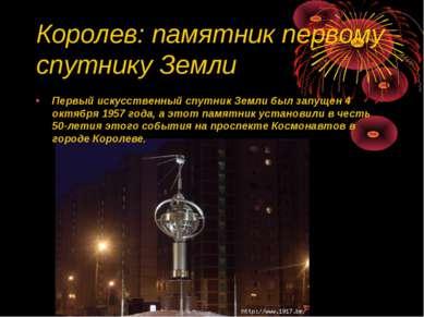 Королев: памятник первому спутнику Земли Первый искусственный спутник Земли б...