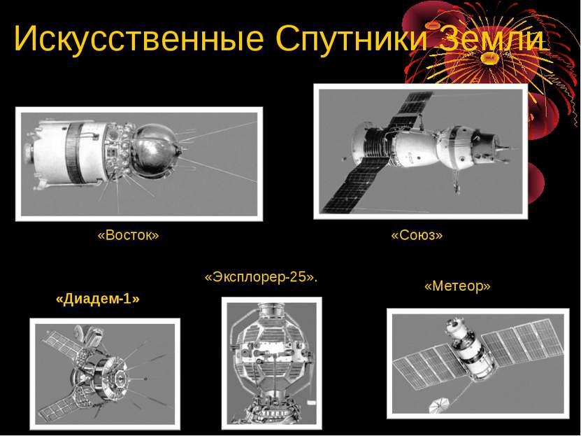 «Восток» «Союз» «Диадем-1» «Метеор» «Эксплорер-25». Искусственные Спутники Земли