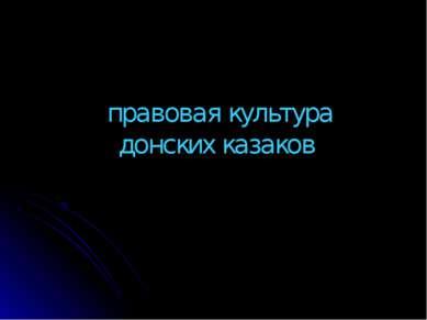правовая культура донских казаков