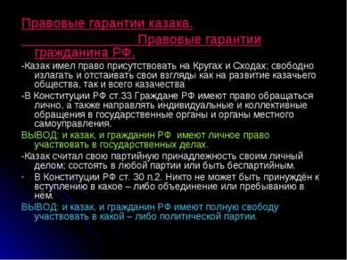 Правовые гарантии казака. Правовые гарантии гражданина РФ. -Казак имел право ...
