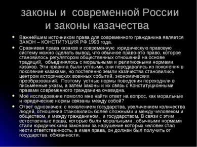 законы и современной России и законы казачества Важнейшим источником права дл...