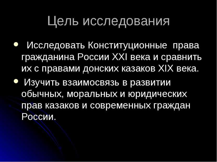 Цель исследования Исследовать Конституционные права гражданина России XXI век...