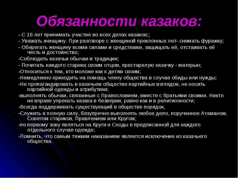 Обязанности казаков: - С 16 лет принимать участие во всех делах казаков;; - У...