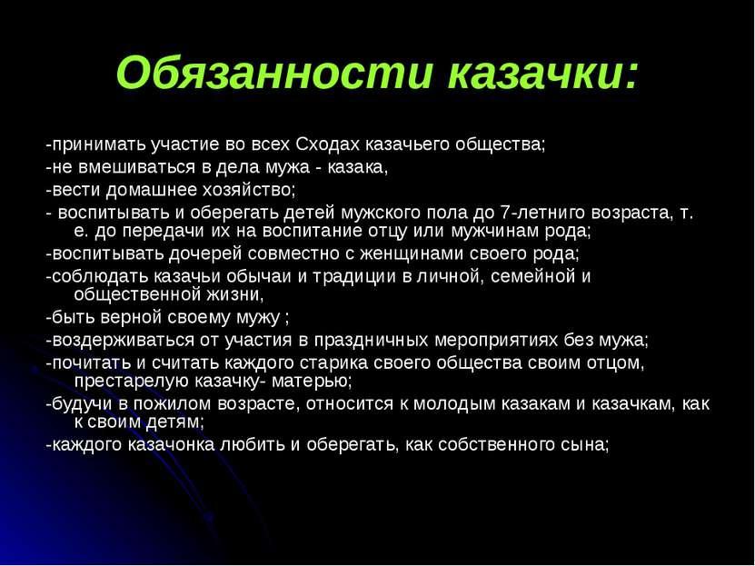 Обязанности казачки: -принимать участие во всех Сходах казачьего общества; -н...