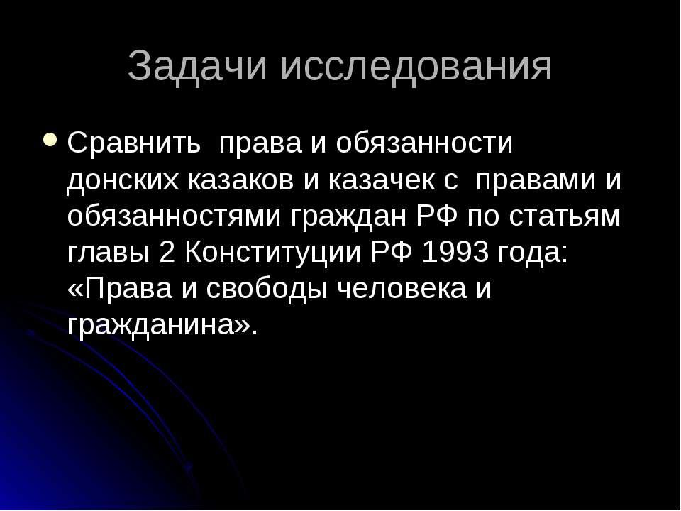 Задачи исследования Сравнить права и обязанности донских казаков и казачек с ...