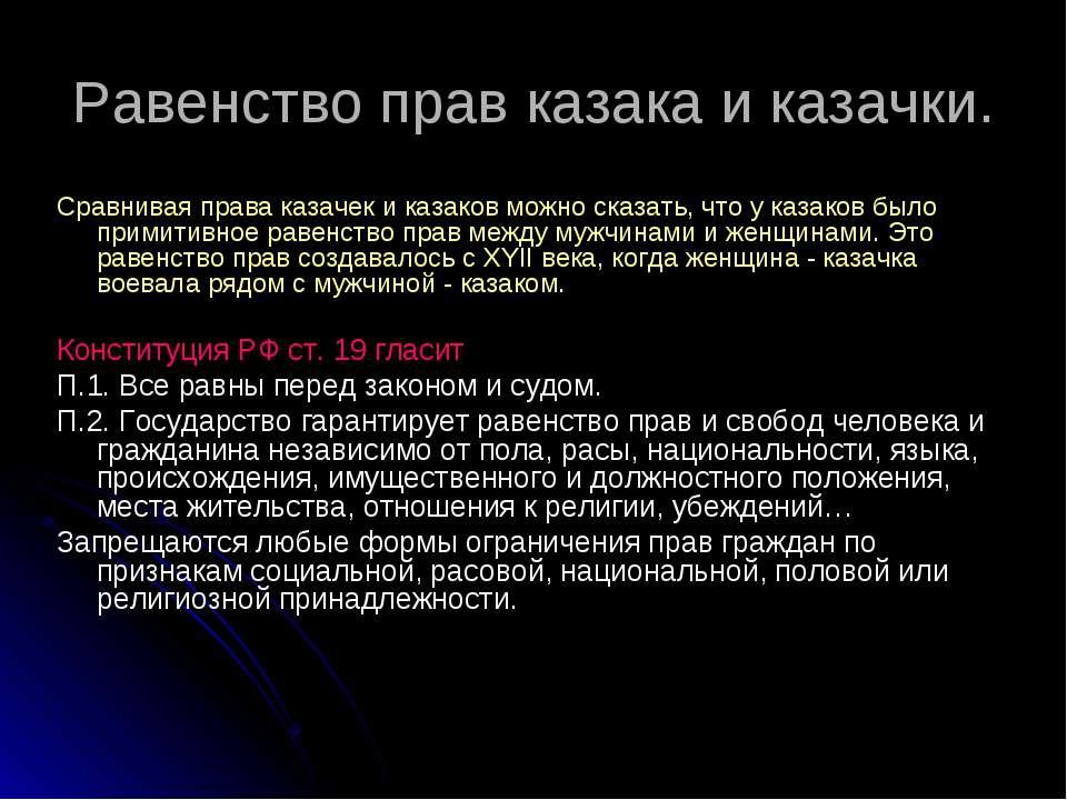 Равенство прав казака и казачки. Сравнивая права казачек и казаков можно сказ...