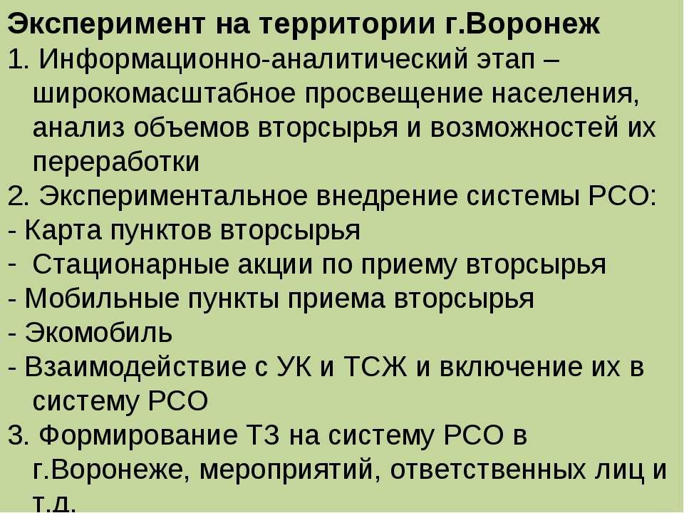 Эксперимент на территории г.Воронеж 1. Информационно-аналитический этап – шир...
