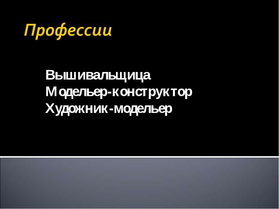 Вышивальщица Модельер-конструктор Художник-модельер