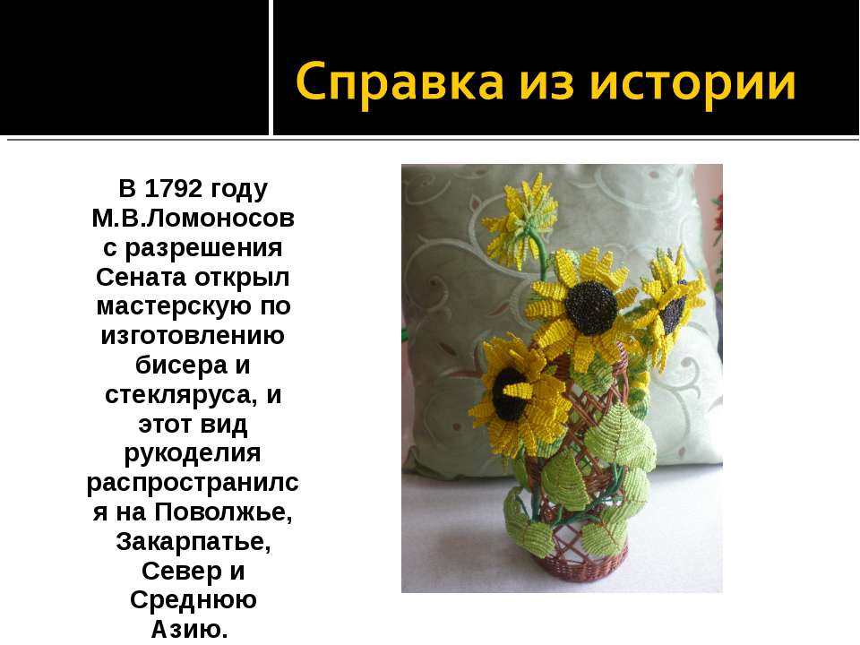 В 1792 году М.В.Ломоносов с разрешения Сената открыл мастерскую по изготовлен...
