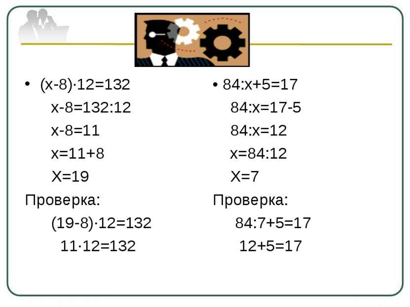 (х-8)∙12=132 х-8=132:12 х-8=11 х=11+8 Х=19 Проверка: (19-8)∙12=132 11∙12=132 ...