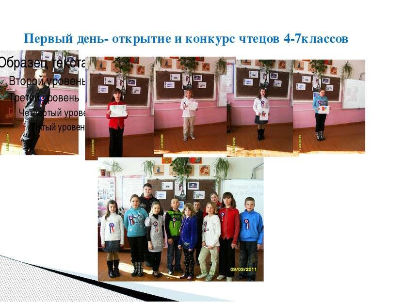 Первый день- открытие и конкурс чтецов 4-7классов
