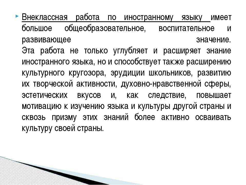 Внеклассная работа по иностранному языку имеет большое общеобразовательное, в...