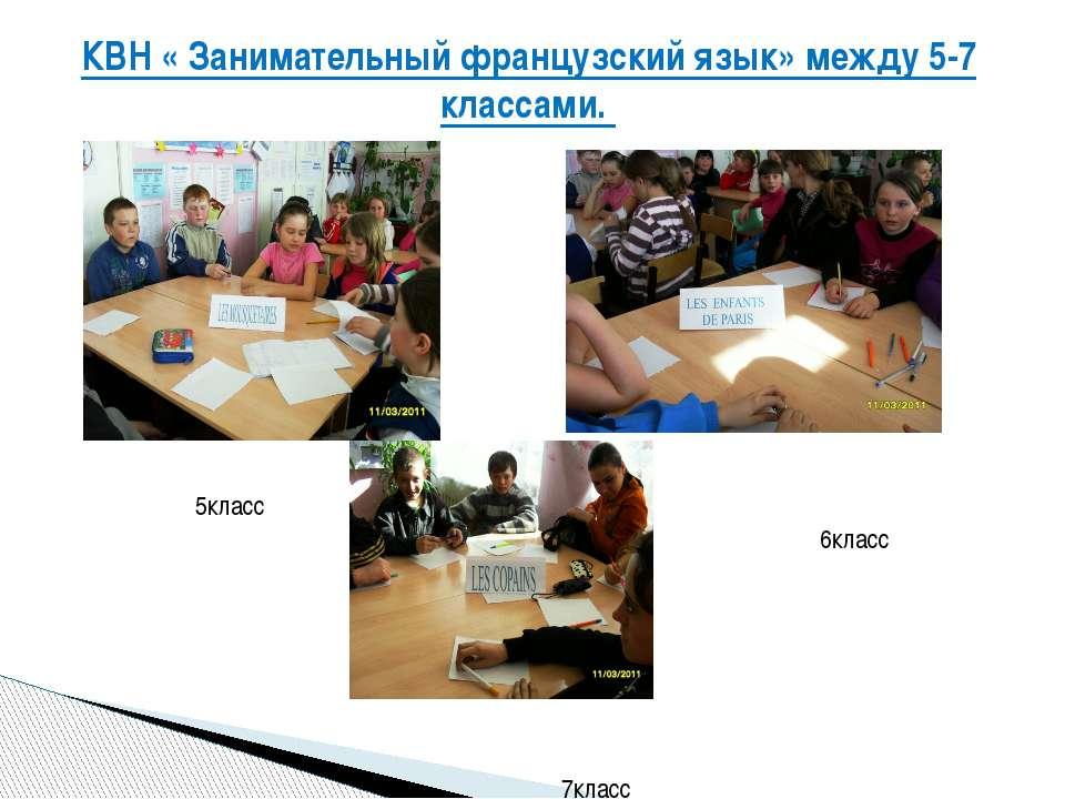 КВН « Занимательный французский язык» между 5-7 классами. 5класс 7класс 6класс