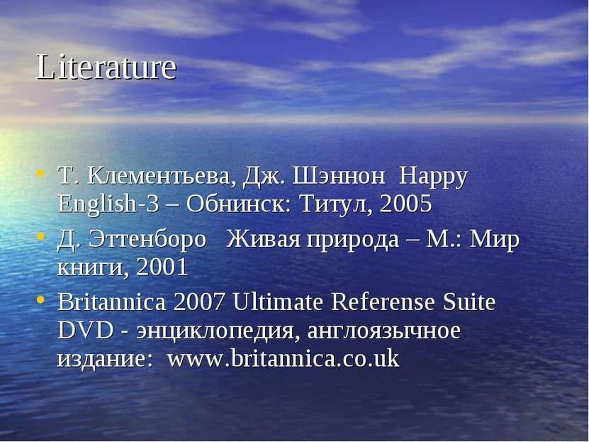 Literature Т. Клементьева, Дж. Шэннон Happy English-3 – Обнинск: Титул, 2005 ...