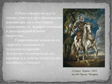 «Герцог Лерма» 1603 музей Прадо, Мадрид Рубенс говорил на шести языках, училс...