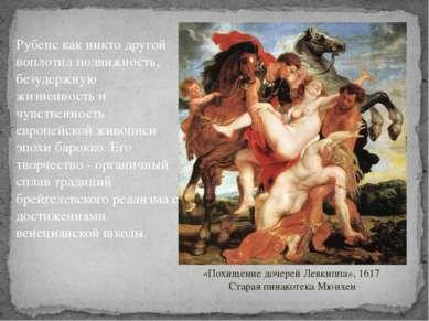«Похищение дочерей Левкиппа», 1617 Старая пинакотека Мюнхен Рубенс как никто ...