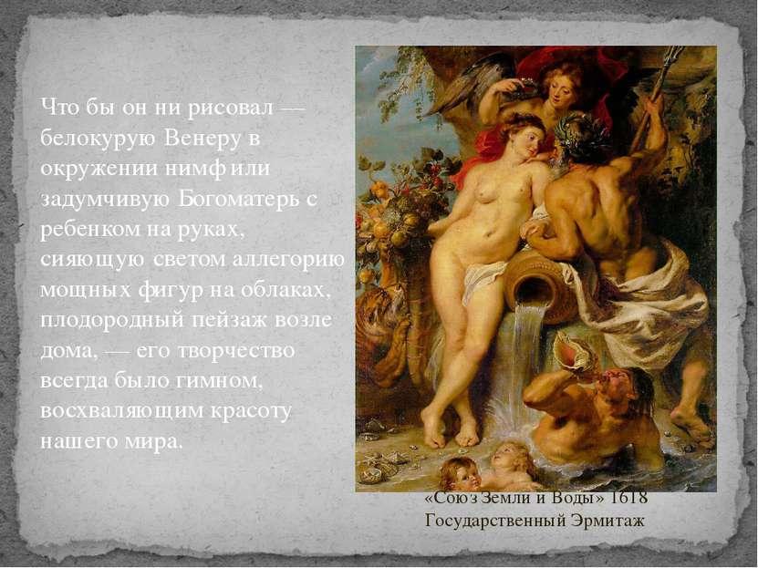 «Союз Земли и Воды» 1618 Государственный Эрмитаж Что бы он ни рисовал — белок...