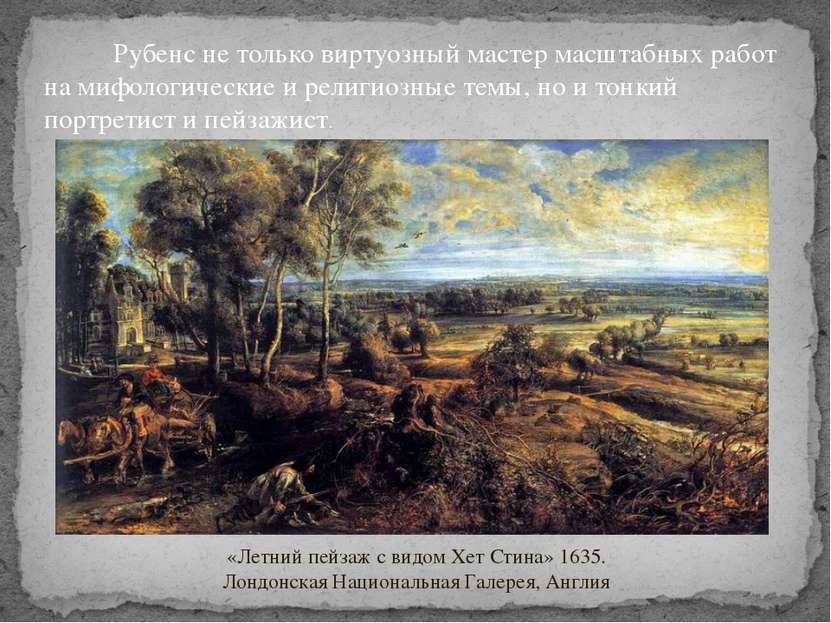 Рубенс не только виртуозный мастер масштабных работ на мифологические и религ...