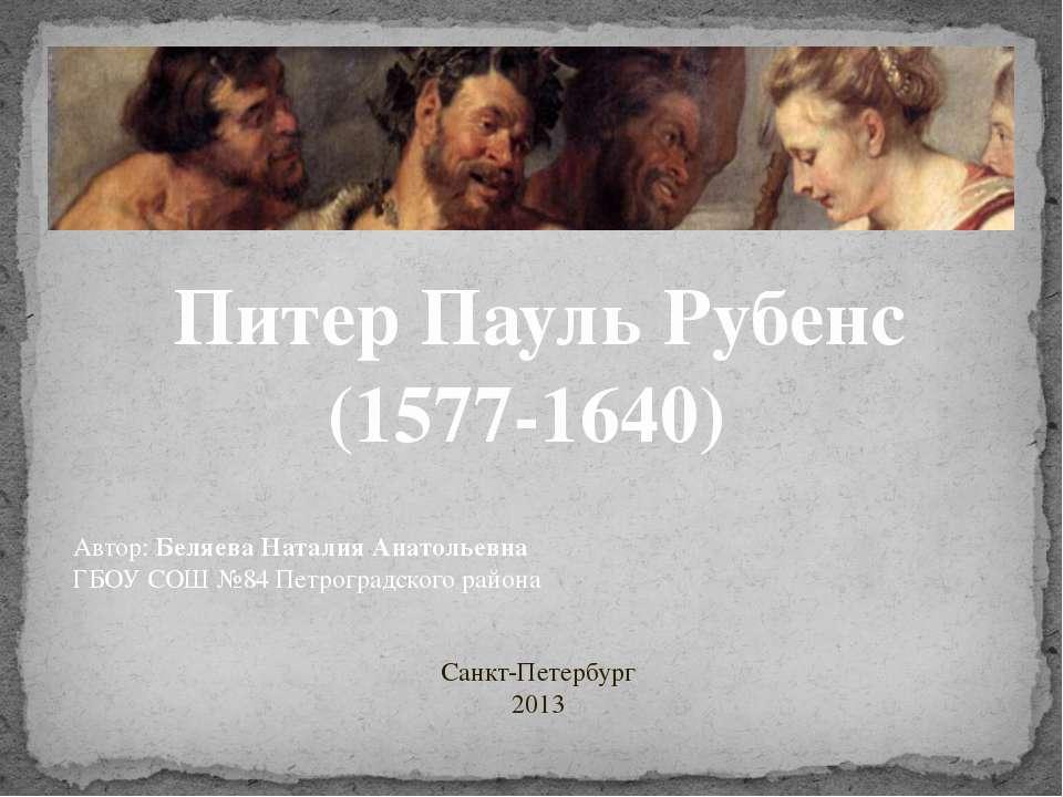 Питер Пауль Рубенс (1577-1640) Автор: Беляева Наталия Анатольевна ГБОУ СОШ №8...