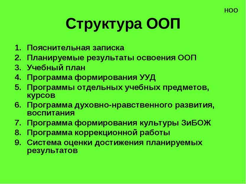 Структура ООП Пояснительная записка Планируемые результаты освоения ООП Учебн...