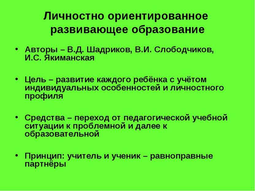 Личностно ориентированное развивающее образование Авторы – В.Д. Шадриков, В.И...