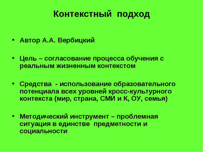 Контекстный подход Автор А.А. Вербицкий Цель – согласование процесса обучения...