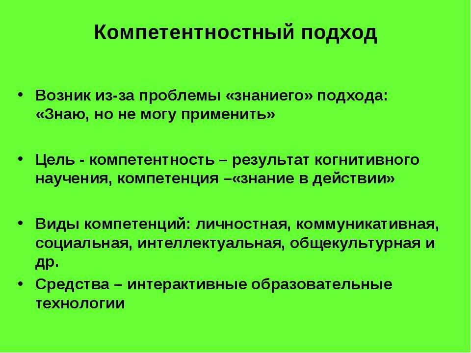 Компетентностный подход Возник из-за проблемы «знаниего» подхода: «Знаю, но н...