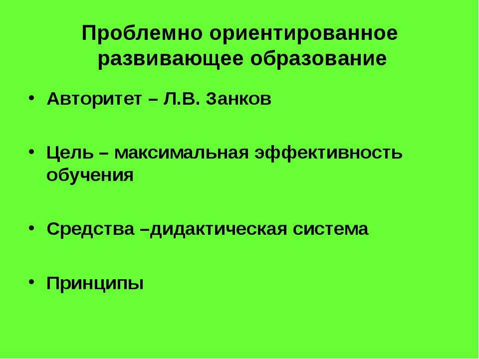 Проблемно ориентированное развивающее образование Авторитет – Л.В. Занков Цел...