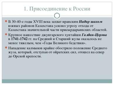 1. Присоединение к России В 30-40-е годы XVIII века захват иранским Надир шах...