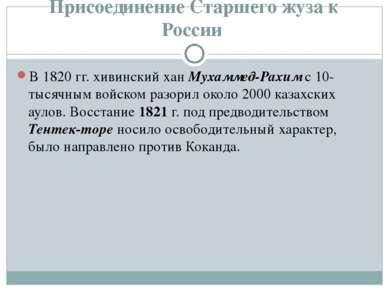 Присоединение Старшего жуза к России В 1820 гг. хивинский хан Мухаммед-Рахим ...