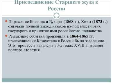 Присоединение Старшего жуза к России Поражение Коканда и Бухары (1868 г.), Хи...