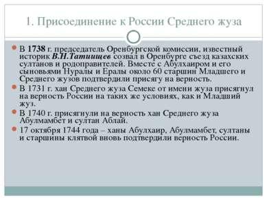 1. Присоединение к России Среднего жуза В 1738 г. председатель Оренбургской к...