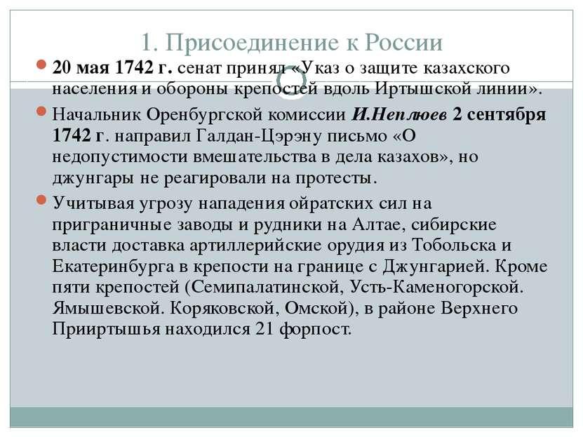 1. Присоединение к России 20 мая 1742 г. сенат принял «Указ о защите казахско...